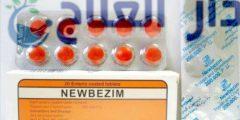 دواء نيوبيزيم لعلاج الالتهابات ومشاكل الهضم