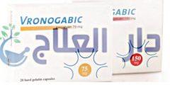 كبسول فرونوجابيك 75 و 150 لعلاج الام تلف الاعصاب