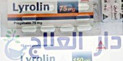 دواء ليرولين والجنس وعلاقتة بالترامادول
