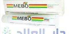 كريم ميبو لعلاج الحروق والقُرح