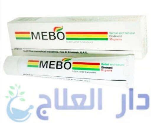 ميبو - كريم ميبو - ميبو كريم - مرهم ميبو - ميبو للحروق - mebo cream