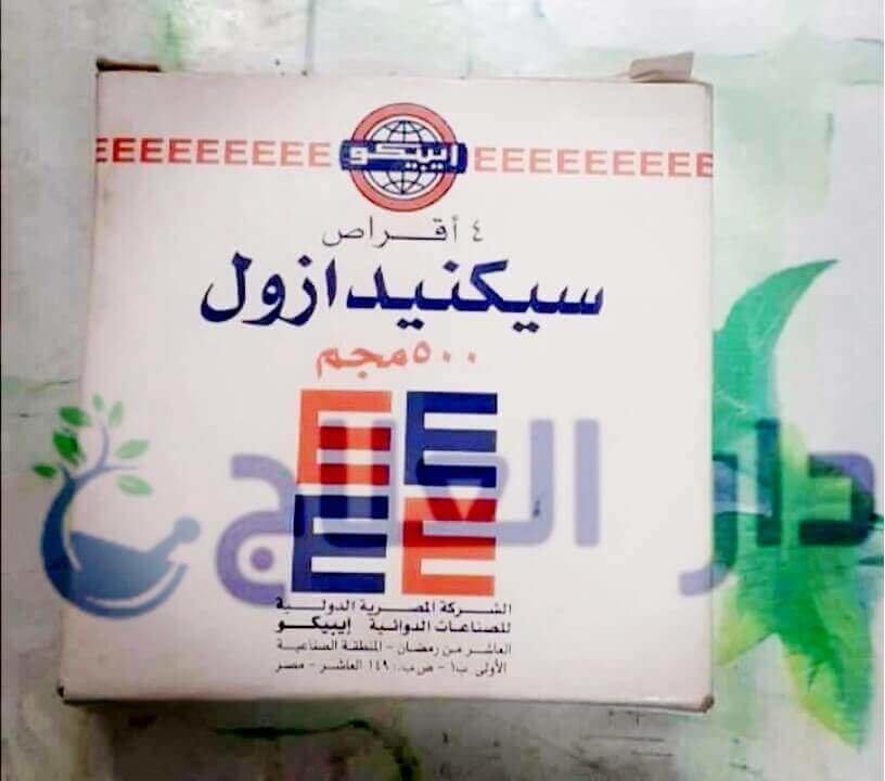 سيكنيدازول - سيكنيدازول اقراص - اقراص سيكنيدازول - دواء سيكنيدازول - علاج سيكنيدازول - Secnidazole