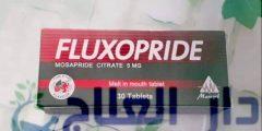 فلاكسوبرايد اقراص لعلاج عسر الهضم والتهاب المعدة