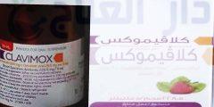كلافيموكس شراب واقراص لعلاج العدوي البكتيرية