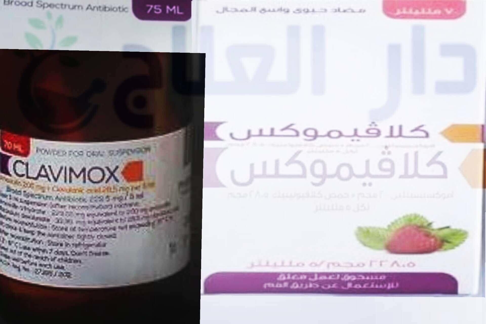 كلافيموكس - كلافيموكس شراب - دواء كلافيموكس - clavimox