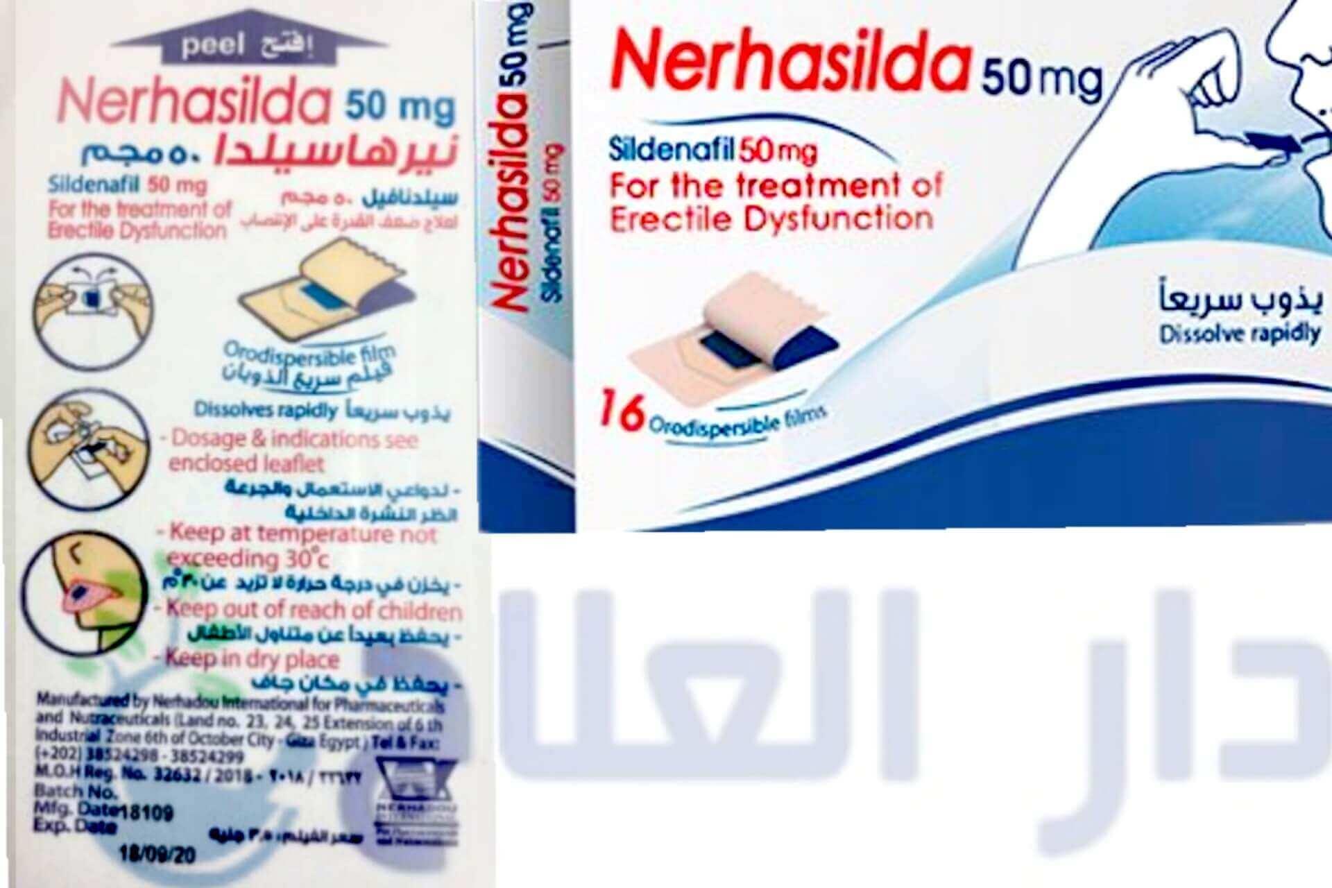 نيرهاسيلدا - نيرهاسيلدا 50 - نيرهاسيلدا 50 مجم - دواء نيرهاسيلدا - نيرهاسيلدا لعلاج ضعف الانتصاب - nerhasilda