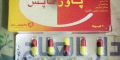 دواء باور كابس لعلاج نزلات البرد والانفلونزا