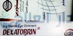 مرهم ديكساتوبرين وقطرة لإلتهابات العين والأذن