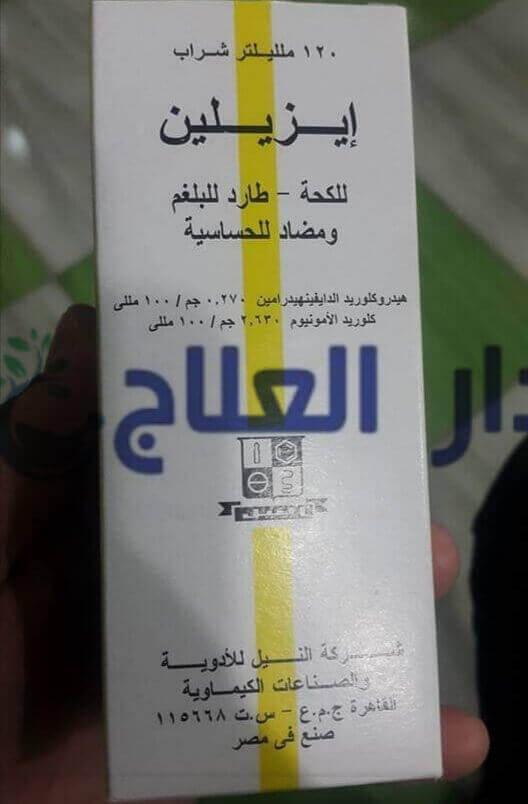 ايزيلين - دواء ايزيلين - ايزيلين شراب - علاج ايزيلين - isilin