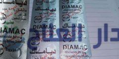 دياماك 80 لعلاج مرض السكر
