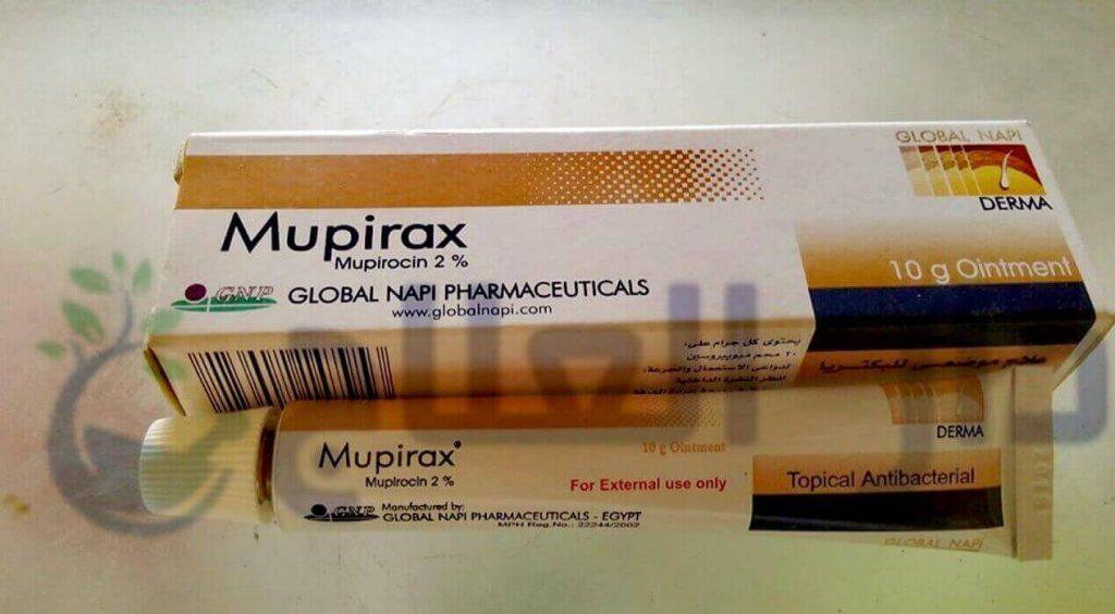 ميوبيراكس - مرهم ميوبيراكس - كريم ميوبيراكس - mupirax