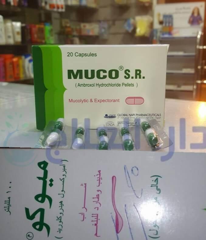 ميوكو - ميوكو شراب - ميوكو كبسول - دواء ميوكو - ميوكو اقراص - حبوب ميوكو - برشام ميوكو - muco