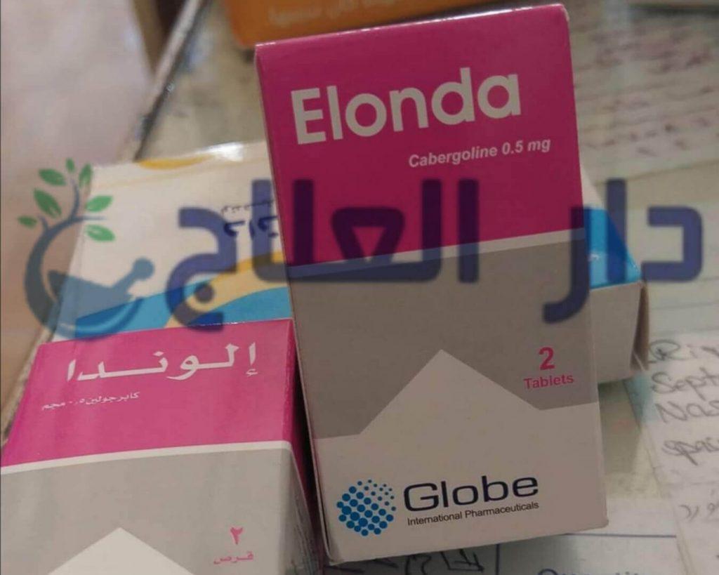 الوندا - الوندا اقراص - الوندا برشام - دواء الوندا - elonda