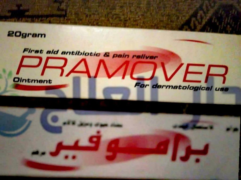 براموفير - مرهم براموفير - pramover