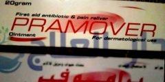 براموفير مرهم لعلاج الحروق والعدوي البكتيرية