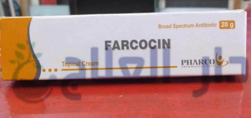 فاركوسين - فاركوسين كريم - فاركوسين مرهم - farcocin