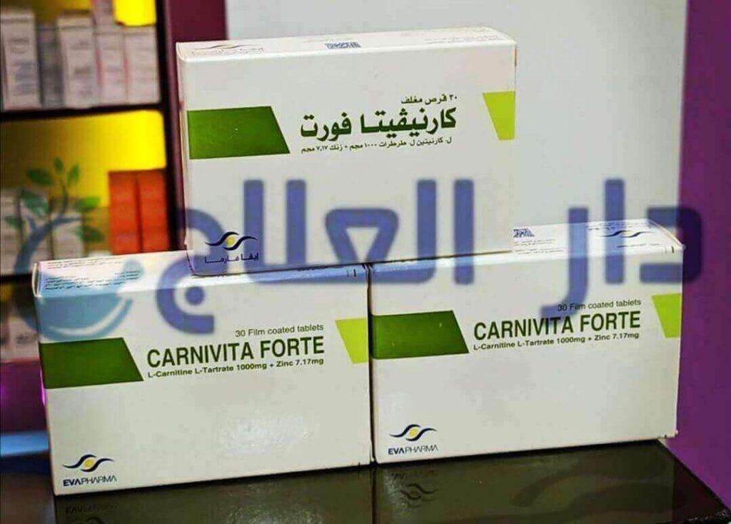 كارنيفيتا فورت - دواء كارنيفيتا فورت - كارنيفيتا فورت اقراص - كارنيفيتا فورت 1000 - كارنيفيتا فورت للرجال - كارنيفيتا فورت للنساء - Carnivita Forte