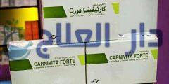كارنيفيتا فورتCarnivita Forte اقراص للرجال والنساء