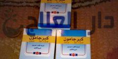 دواء كبرجامون cabergamoun لعلاج عدم اتزان الهرمونات