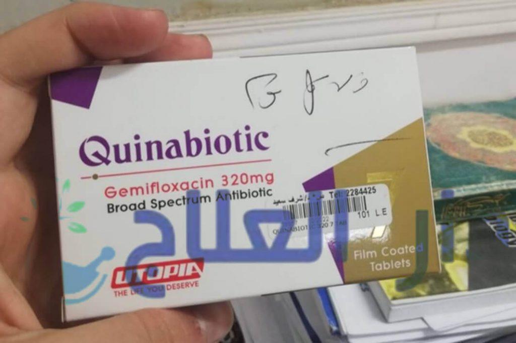 كينابيوتك - دواء كينابيوتك - اقراص كينابيوتك - برشام كينابيوتك - quinabiotic