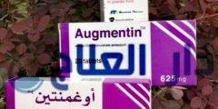 اوجمنتين augmentin مضاد حيوي واسع المجال