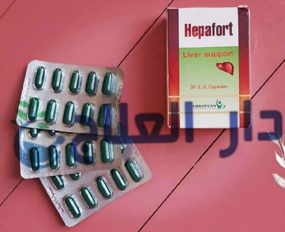 هيبافورت - هيبافورت اقراص - دواء هيبافورت - هيبافورت كبسول - كبسولات هيبافورت - هيبافورت مكمل - hepafort