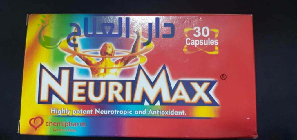 نيوريماكس - دواء نيوريماكس - نيوريماكس اقراص - نيوريماكس حقن - neurimax