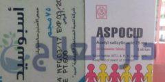 اسبوسيد Aspocid اقراص للوقاية من تجلط الدم