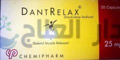 دانتريلاكس dantrelax اقراص لعلاج تقلص العضلات
