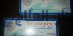 درامينكس dramenex اقراص لعلاج الدوار والقئ