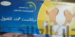 ديكانست اس ار اقراص لعلاج نزلات البرد والانفلونزا