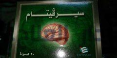 سيرفيتام اقراص لعلاج الدوخة وتقوية الذاكرة