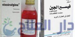فيسرالجين visceralgine لعلاج المغص والتقلصات