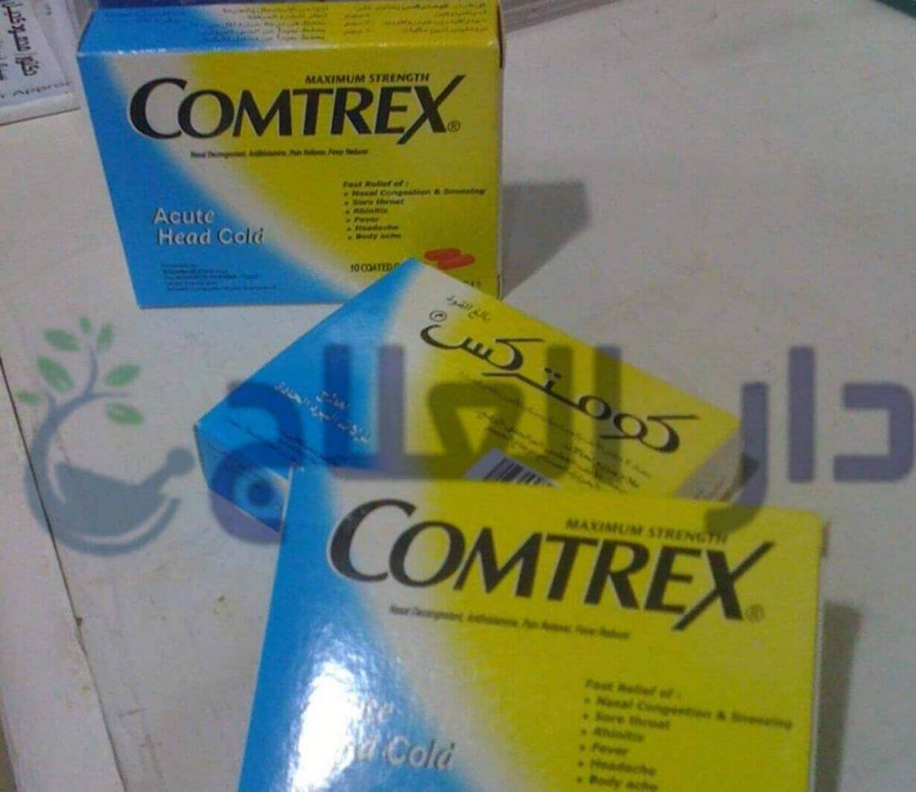 كومتركس - كومتريكس - اقراص كومتركس - برشام كومتركس - دواء كومتركس - حبوب كومتركس - comtrex