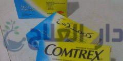 كومتركس اقراص لعلاج حالات البرد والانفلونزا
