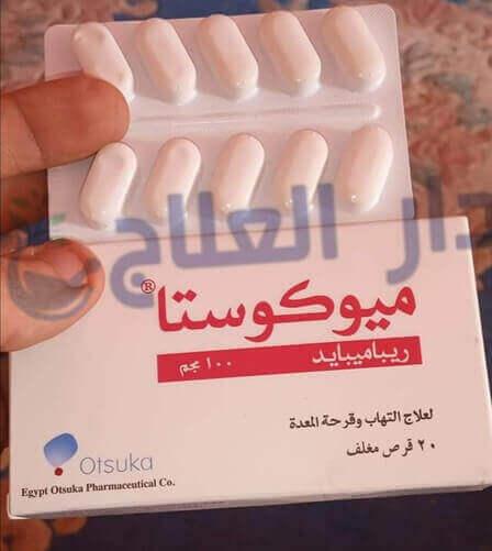ميوكوستا - اقراص ميوكوستا - حبوب ميوكوستا - برشام ميوكوستا - دواء ميوكوستا - mucosta
