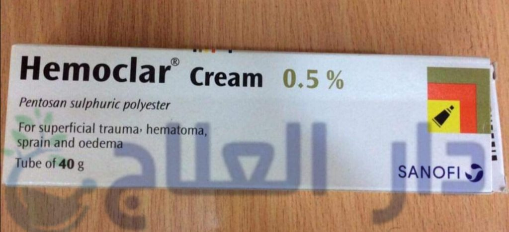 هيموكلار - هيموكلار كريم - مرهم هيموكلار - hemoclar