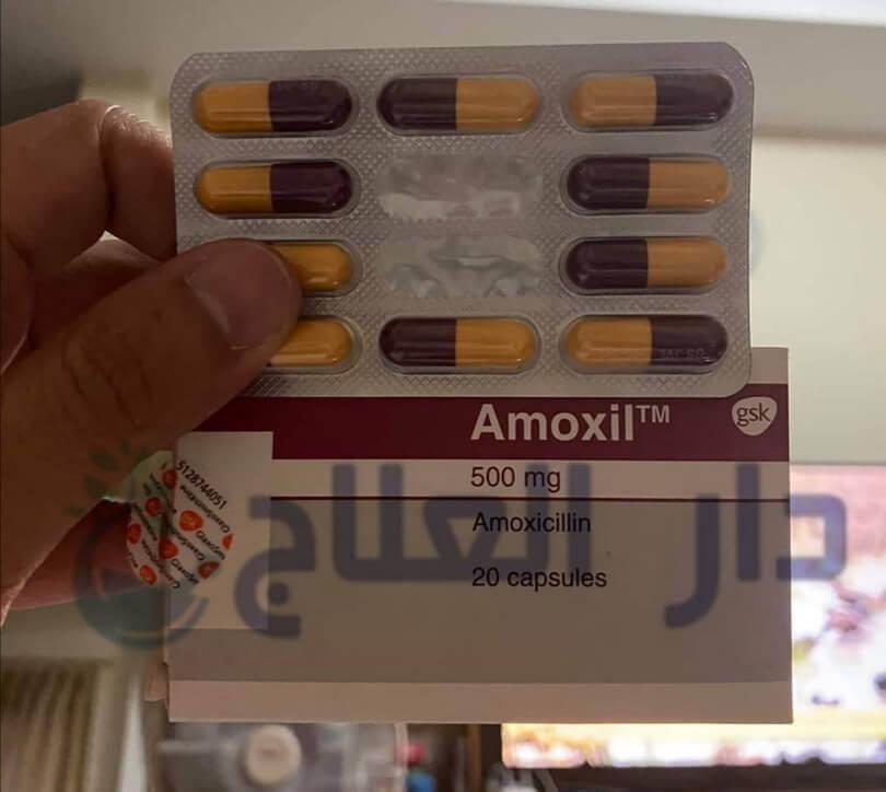 اموكسيل مضاد حيوي واسع المجال دار العلاج
