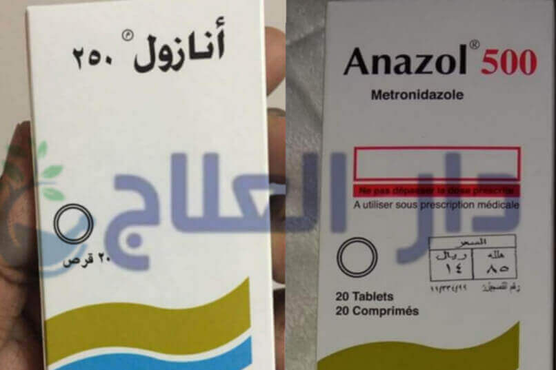 انازول Anazol مضاد حيوي واسع المجال دار العلاج