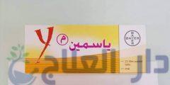 حبوب ياسمين لمنع الحمل
