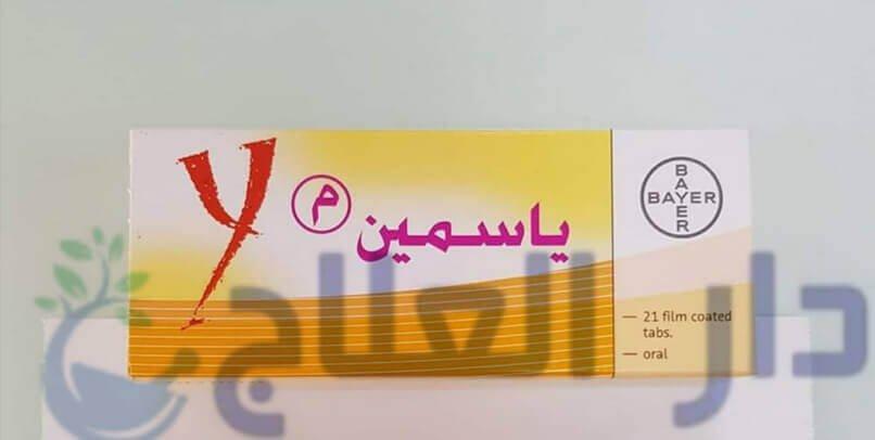 حبوب ياسمين لمنع الحمل دار العلاج