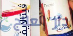 فيتالايف Vitalife حبوب مكمل غذائي