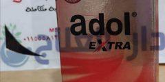 ادول اكسترا Adol extra مسكن خافض للحرارة