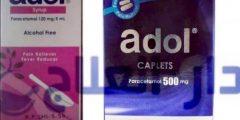 ادول Adol دواء مسكن للآلام وخافض للحرارة