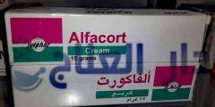 الفاكورت alfacort لعلاج الاكزيما والالتهابات الجلدية