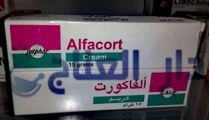 الفاكورت - كريم الفاكورت - مرهم الفاكورت - alfacort