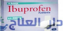 ايبوبروفين Ibuprofen اقراص وشراب لتسكين الالام