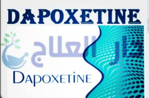 دابوكستين - دابوكسيتين - حبوب دابوكستين - دابوكستين 60 - دواء دابوكستين - علاج دابوكستين - dapoxetine