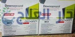 داونوبرازول downoprazol لعلاج الحموضة وإلتهابات المعدة