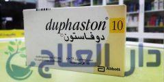 دوفاستون duphaston حبوب لتثبيت الحمل